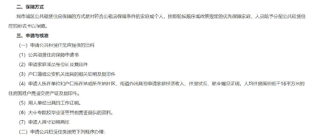 咸阳市公租房申请方式