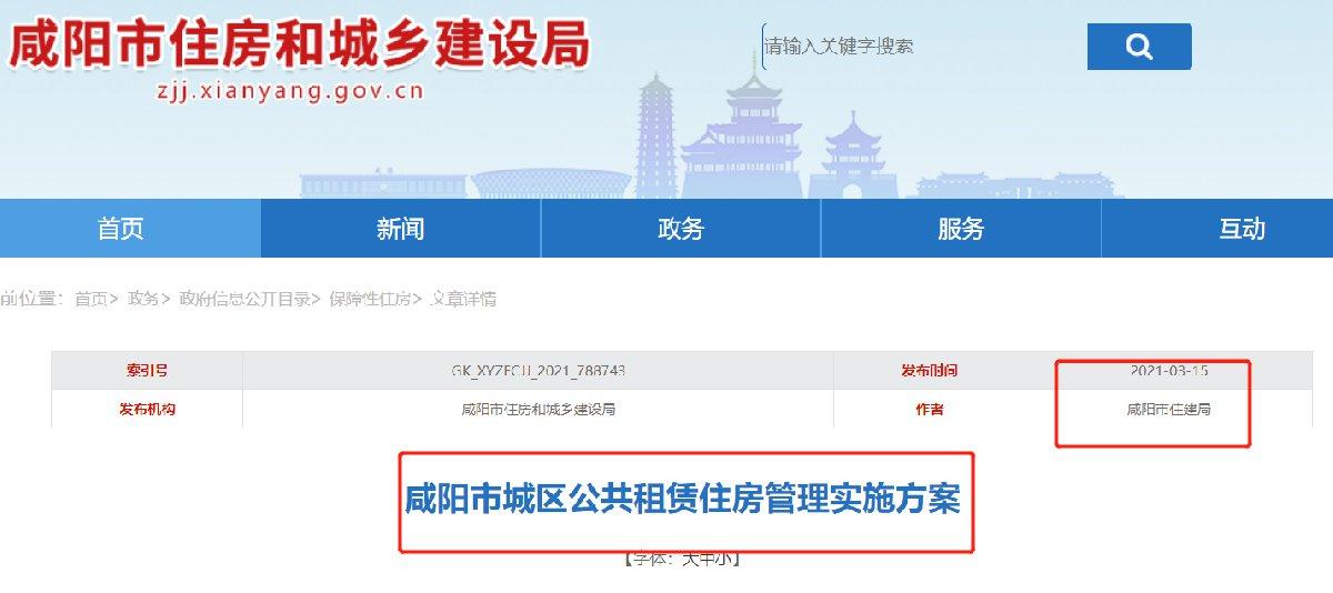 2021咸阳公租房最新消息(不断更新)