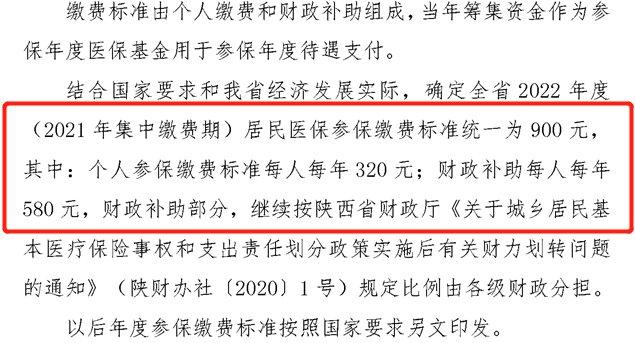 2022陕西咸阳居民医保缴费标准公布了吗