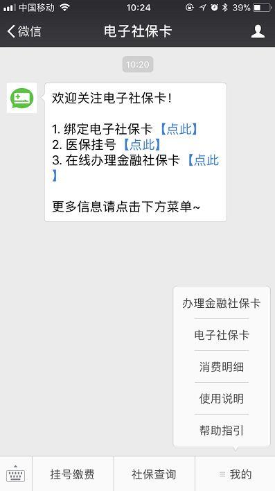 厦门微信社保卡可以查询哪些信息