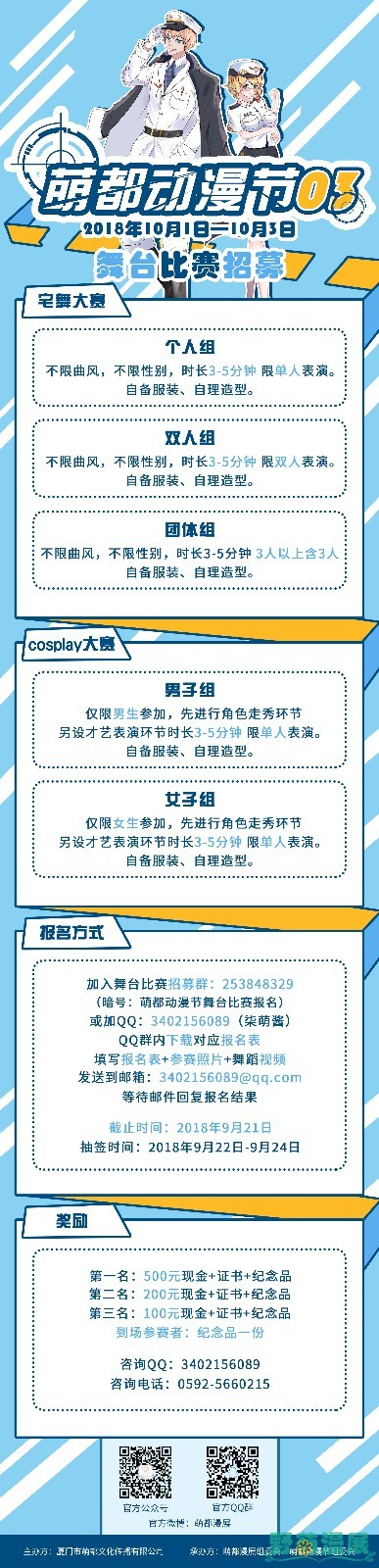 2018厦门萌都动漫节攻略(时间 门票 交通)