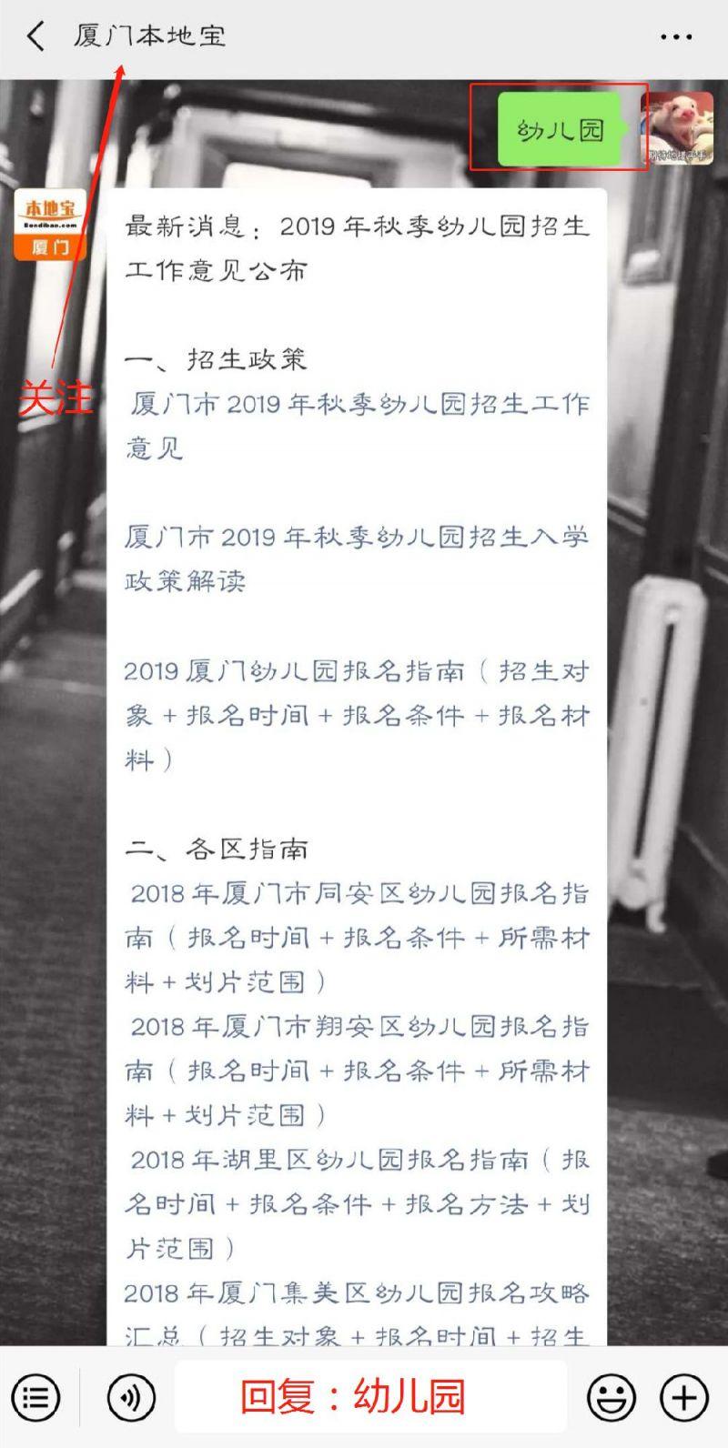 2019思明新生幼儿园入园体检指南(时间 地点 材料 项目)