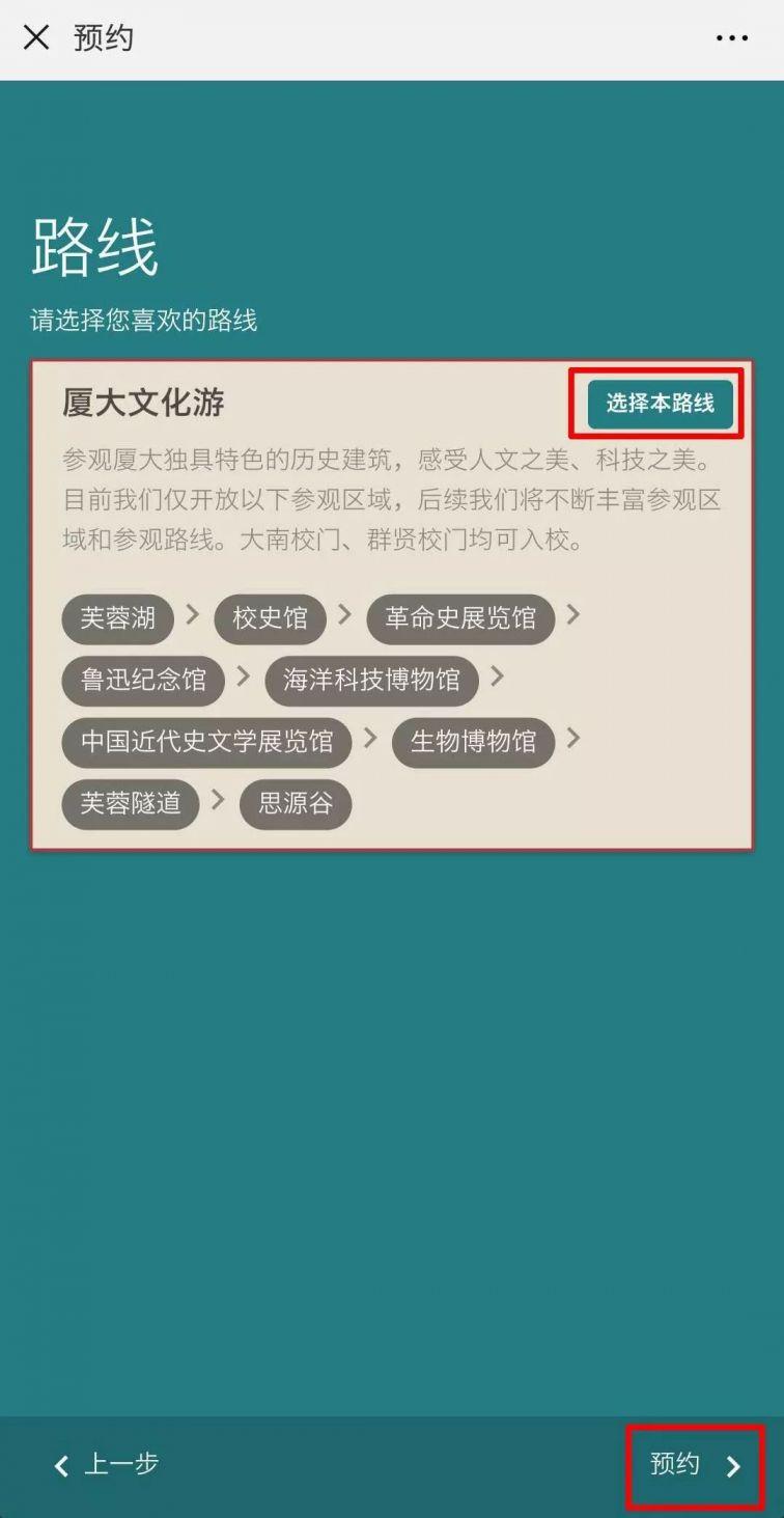 2020厦门大学春节游玩指南(预约 限行)