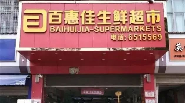 2020厦门春节政府补贴平价蔬菜、猪肉在哪里购买