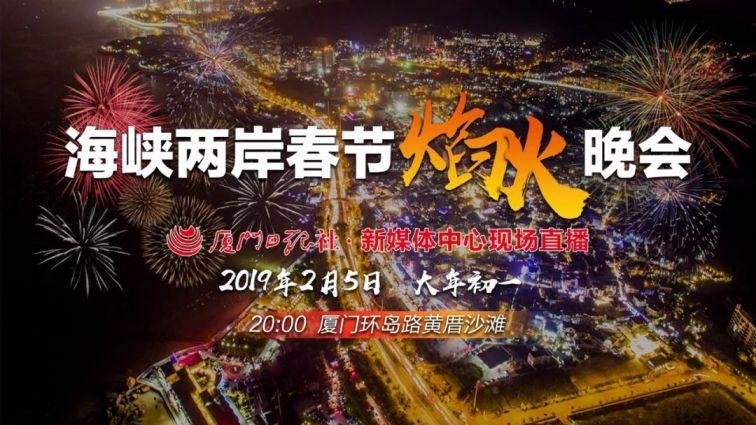 2020厦门春节哪里有烟花焰火