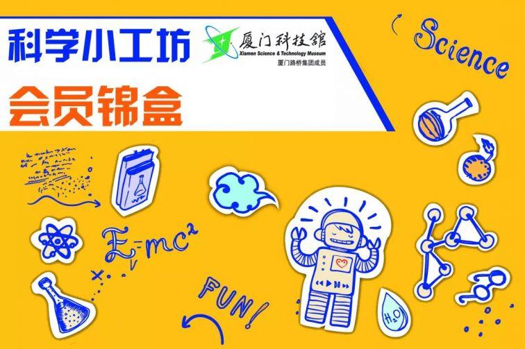 2020厦门春节寒假诚意科技馆活动