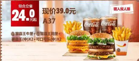 6月麥當勞、肯德基、漢堡王優惠券匯總