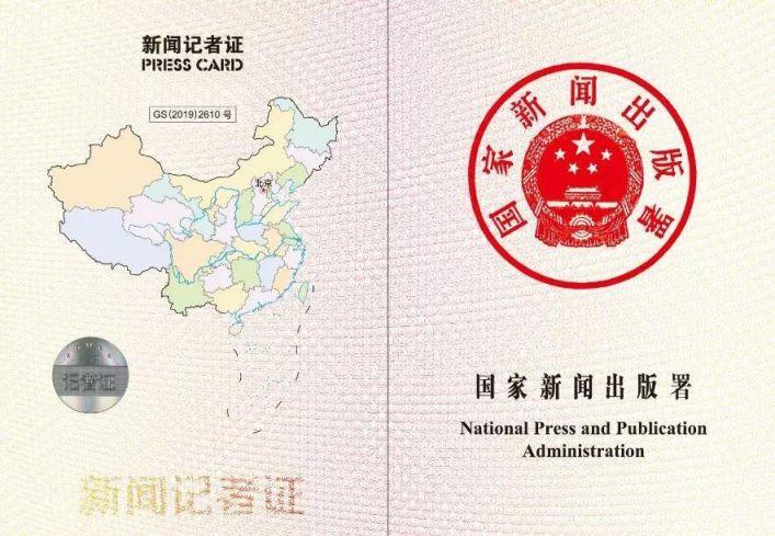 12月2日起全国统一换发新闻记者证 明年4月旧版作废