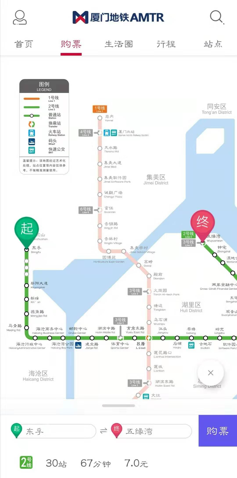 厦门地铁2号线12月25日上午8:30开通运营!