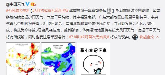 """2020第3号台风""""森拉克""""什么时候生成?"""