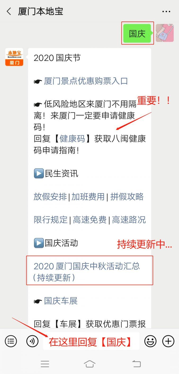 2020厦门市行政服务中心国庆上班时间- 厦门本地宝