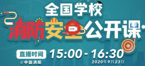 2020全国学校消防安全公开课观后感范文汇总- 厦门本地宝