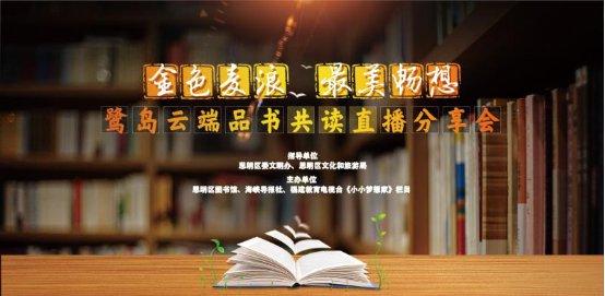 思明图书馆如何读好一本书直播(时间+主题+讲师介绍)- 厦门本地宝