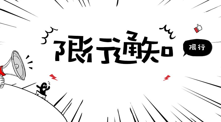 2019厦门最新限行通知(每日更新)