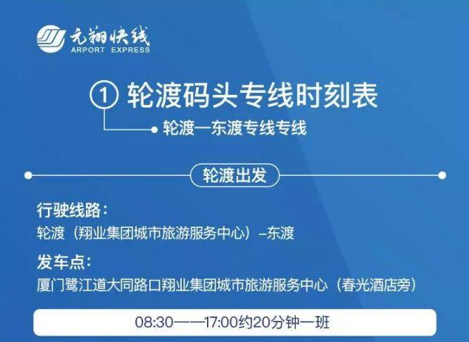 2019厦门机场大巴时刻表(时间 线路)