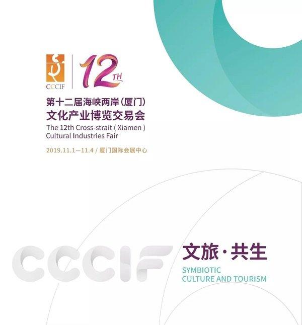 2019厦门海峡两岸(厦门)文化产业博览交易会攻略