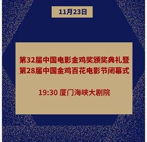 金鸡百花奖电影节2019颁奖典礼