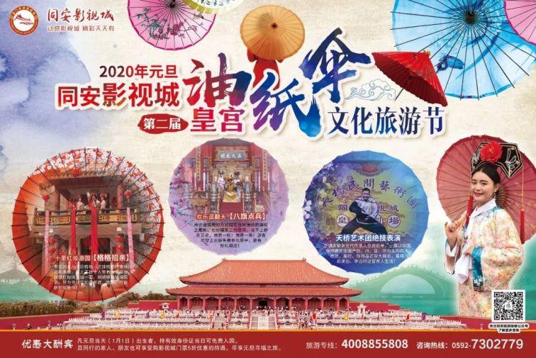 2020厦门元旦同安影视城油纸伞文化节