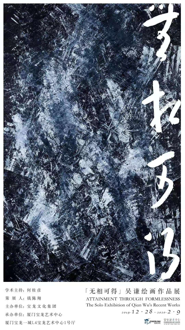 """2020厦门展览""""无相可得""""――吴谦""""墨系列""""综合材料画最后一名弟子展"""