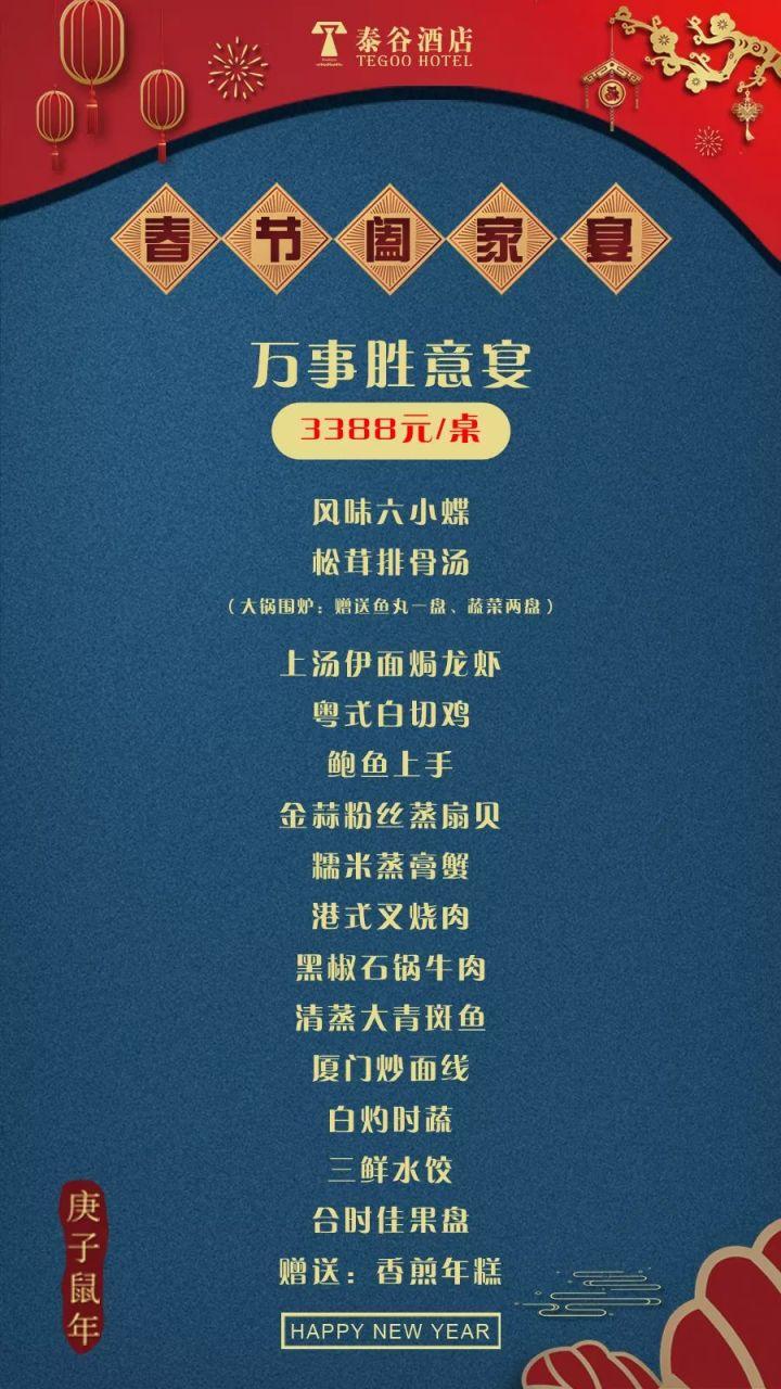 2019厦门五缘湾凯悦酒店春节年夜饭