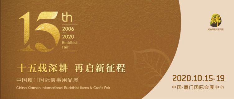 2020厦门国际(春季)茶博会攻略(时间 地点 预约)