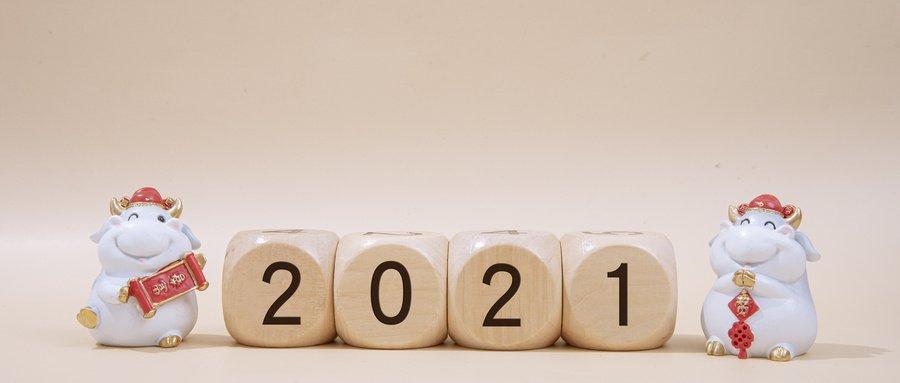 2021元旦厦门商场跨年活动汇总