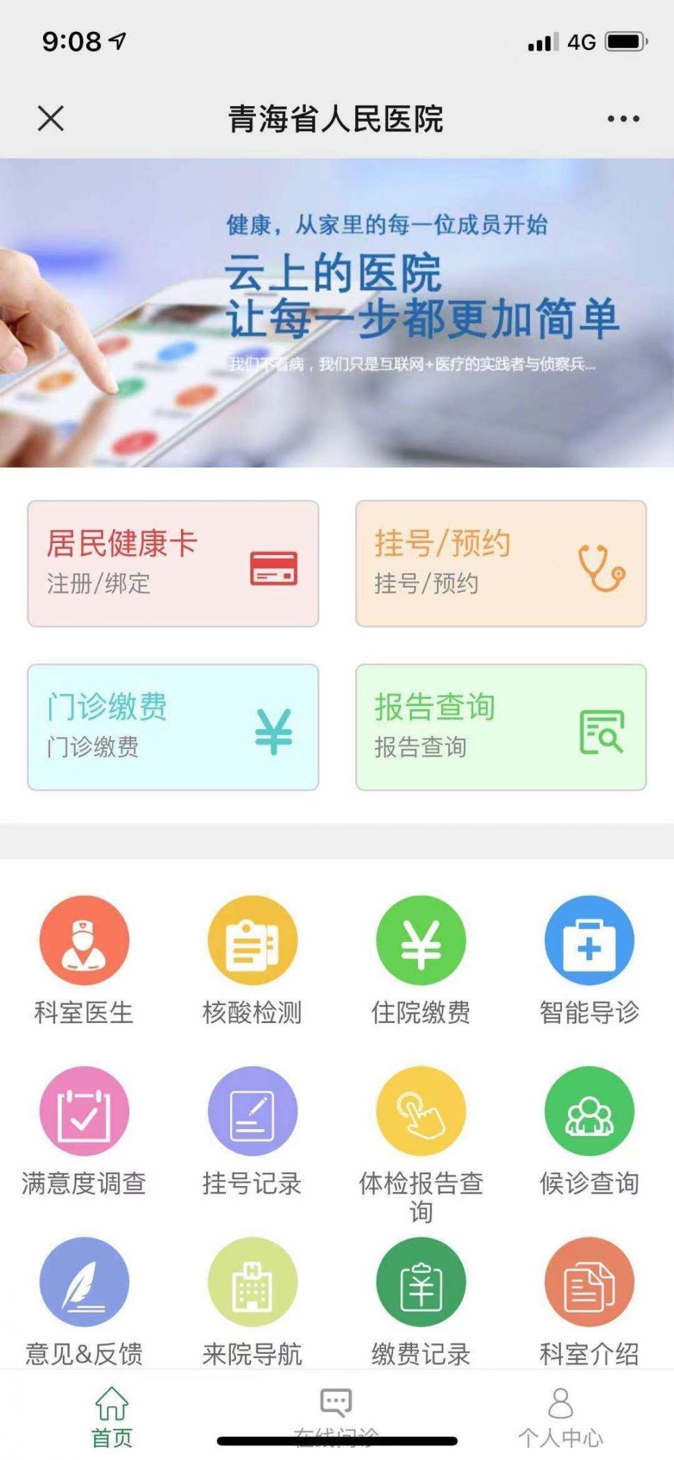 青海省人民医院核酸检测报告怎样查询?(附查询步骤)