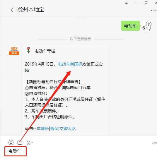 徐州电动车临时牌照申请指南(条件 入口 时间)