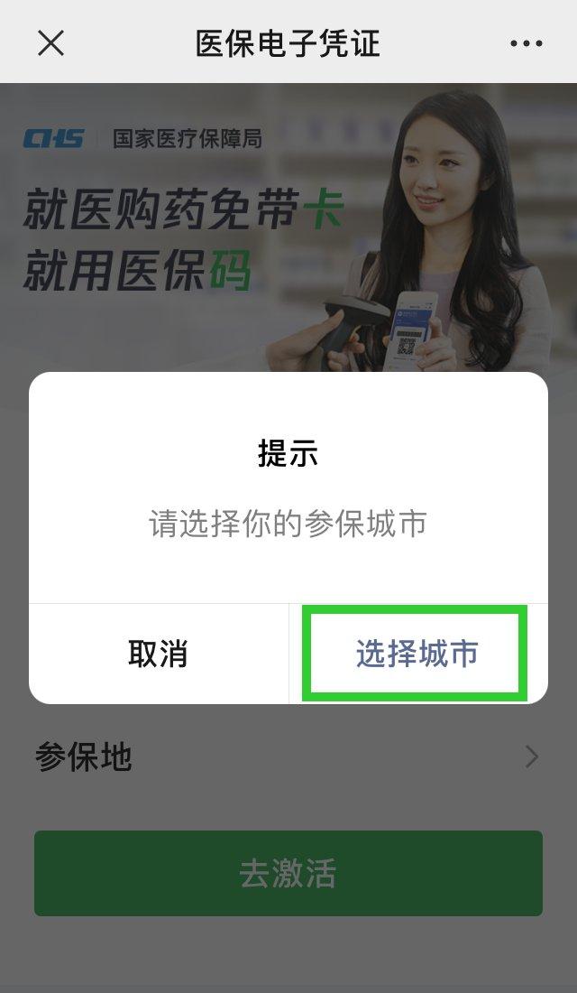 徐州医保电子凭证如何领取