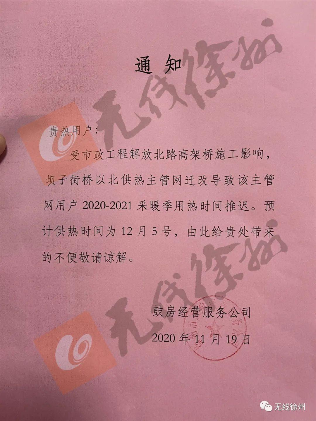 2021徐州供暖最新消息(更新中)