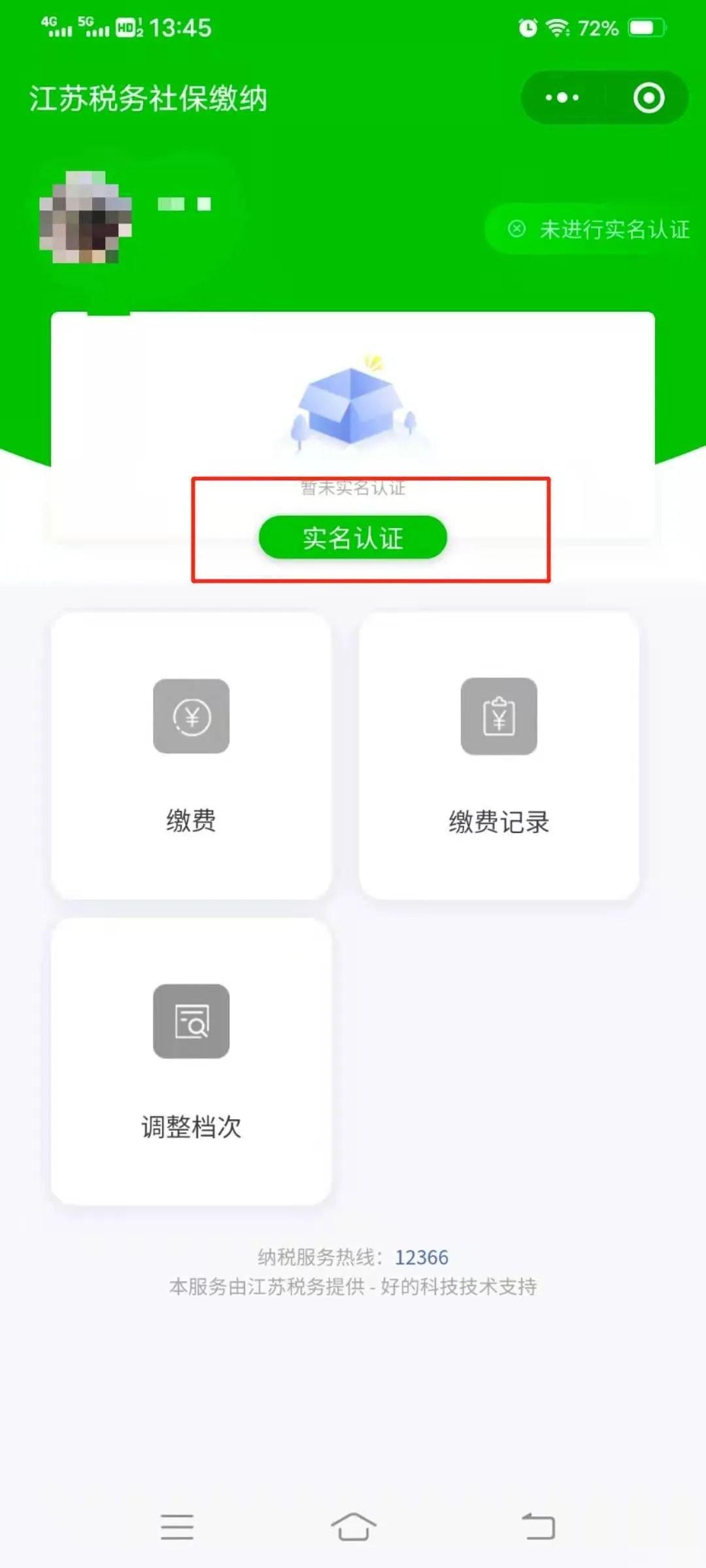 2021徐州城乡居民医保缴费方式
