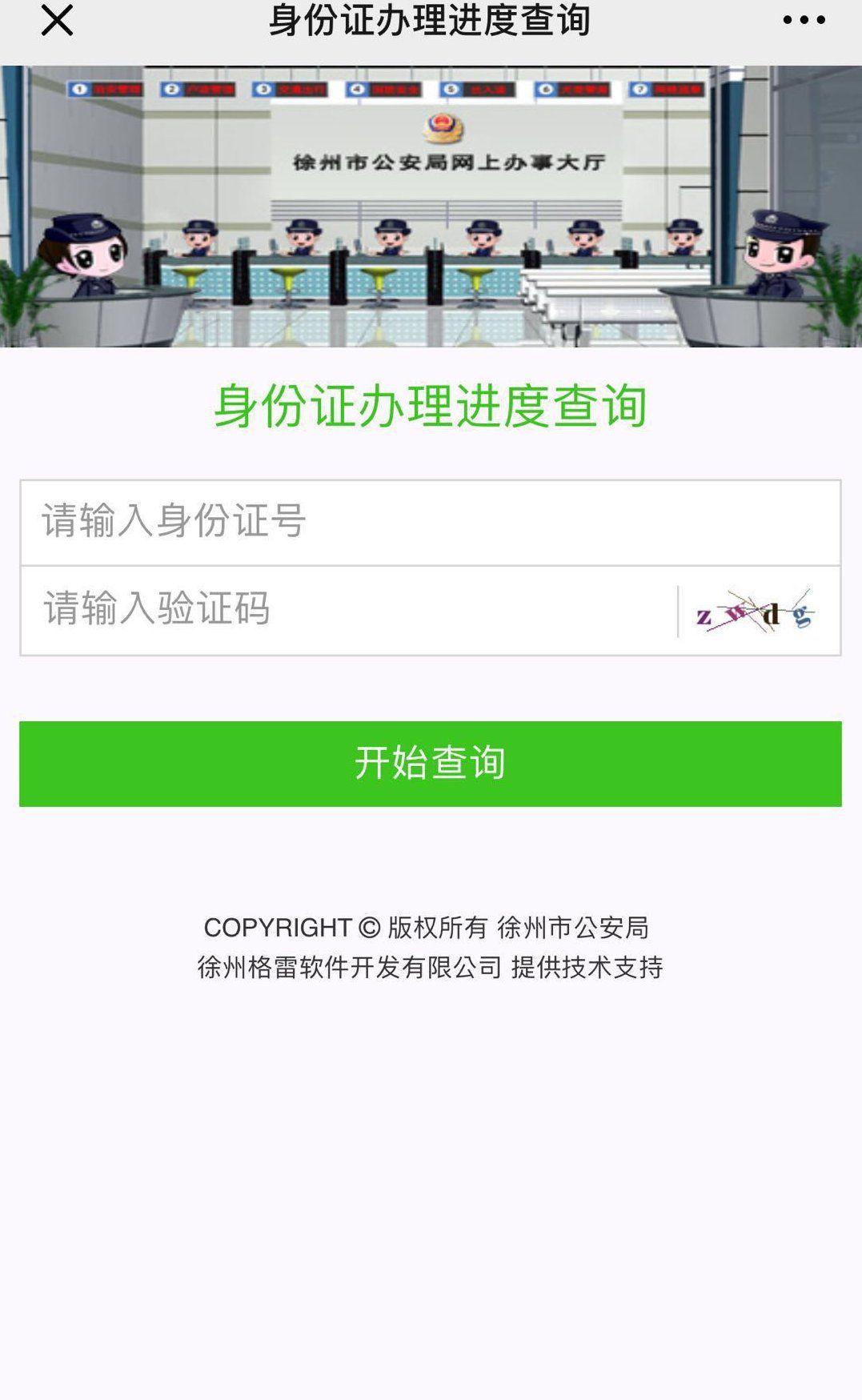 身份证办理进度_徐州身份证办理进度查询网上查询系统- 徐州本地宝