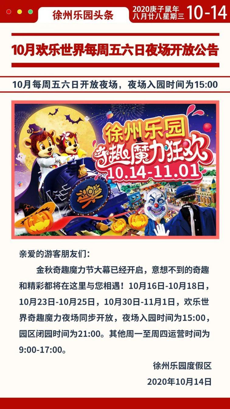 2020万圣节徐州乐园奇趣魔力狂欢周游玩攻略