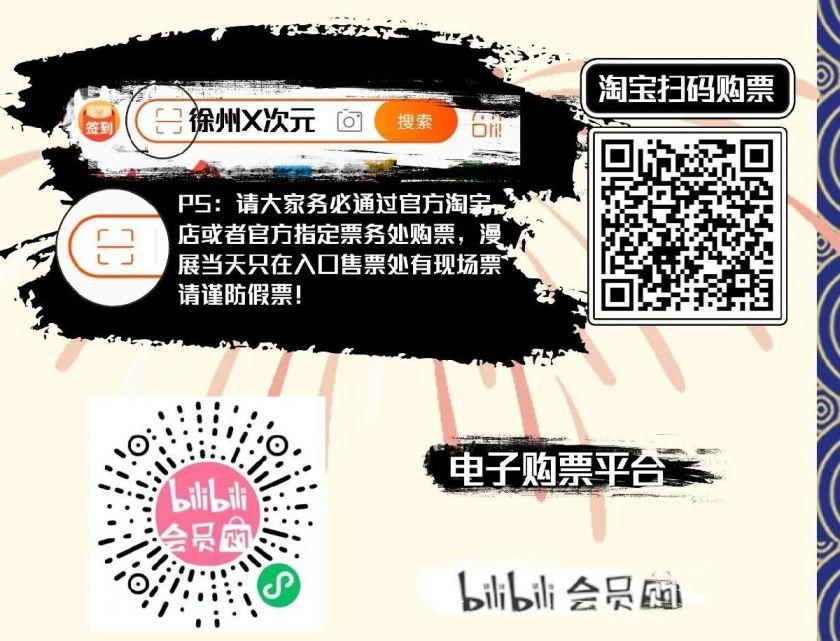 2022中秋徐州X次元动漫展参展攻略