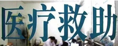 2018宜昌城乡居民大病保险变化有哪些