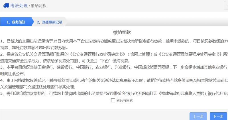 宜春交通违章网上处理流程
