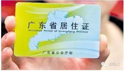阳江居住证签注材料有哪些