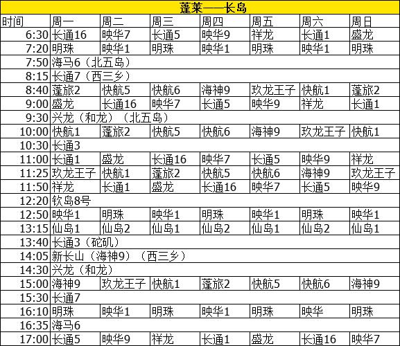 长岛 时间 周一 周二 周三 周四 周五 周六 周日 6:30 长通16 映华7