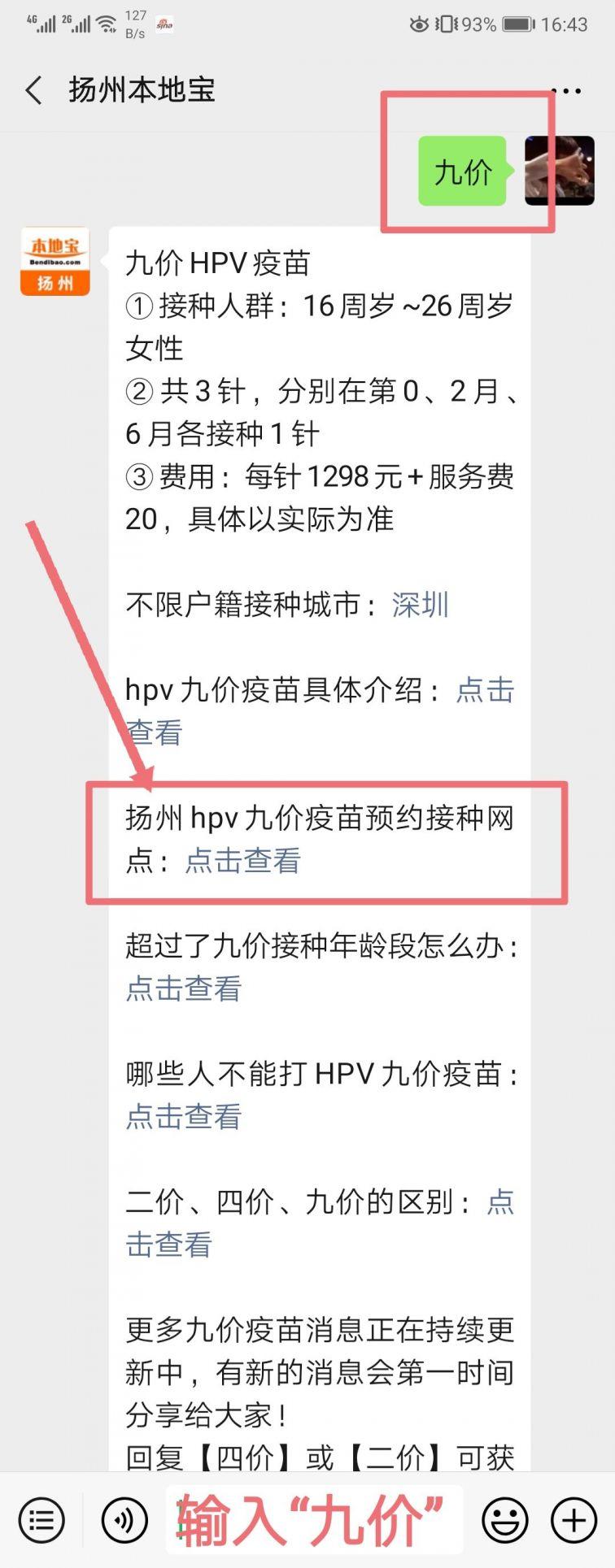 扬州HPV九价疫苗预约接种网点一览(附电话+地址)