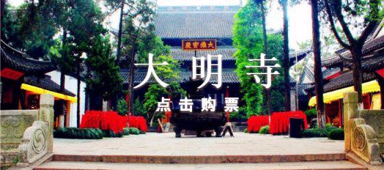扬州大明寺成人票