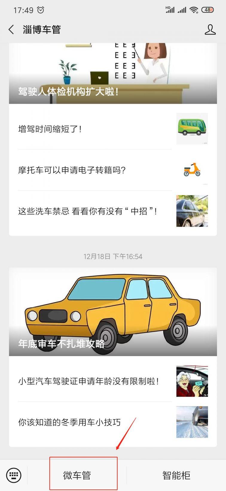 淄博机动车网上(手机)领取免检标志攻略