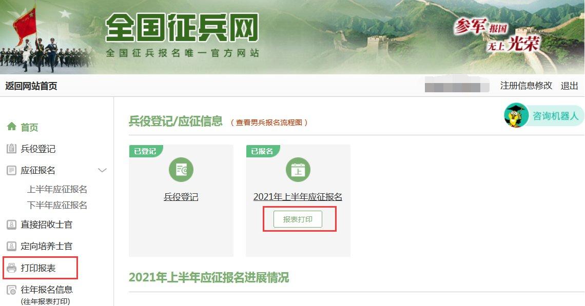 2022淄博征兵报名后申请表怎样打印?