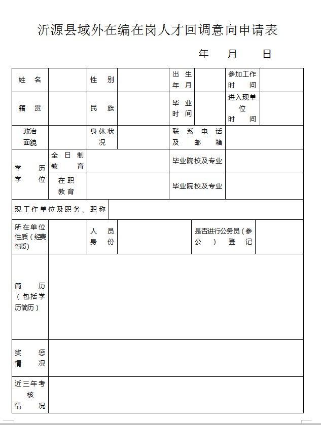 淄博公务员回乡申请表下载