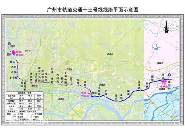 广州地铁13号线二期线路图图片