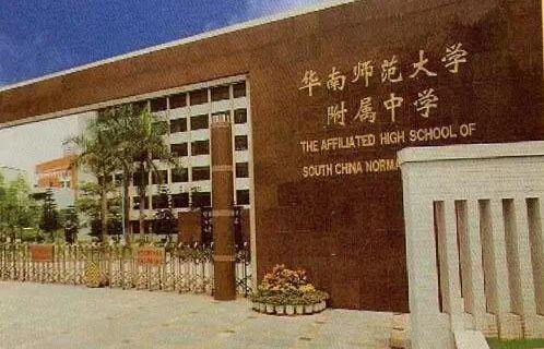 华南师范大学附属中学