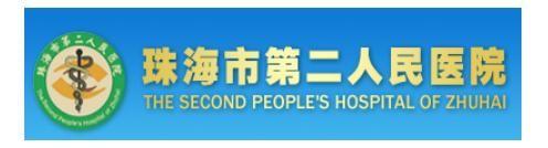 珠海市第二人民医院网上预约挂号攻略