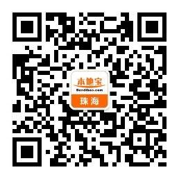 珠海到广州大巴9.9元车票怎么买