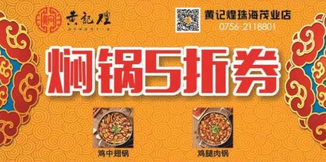 2018国庆珠海香洲茂业百货优惠活动