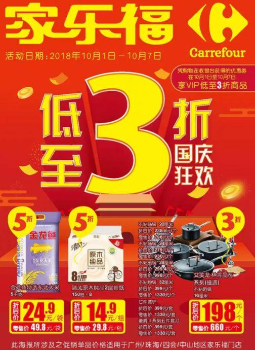 2018国庆珠海家乐福优惠活动