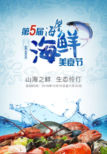2018珠海外伶仃岛海鲜美食节